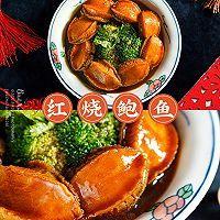 年夜饭家常版本的简易红烧/焖焗鲍鱼的做法图解5