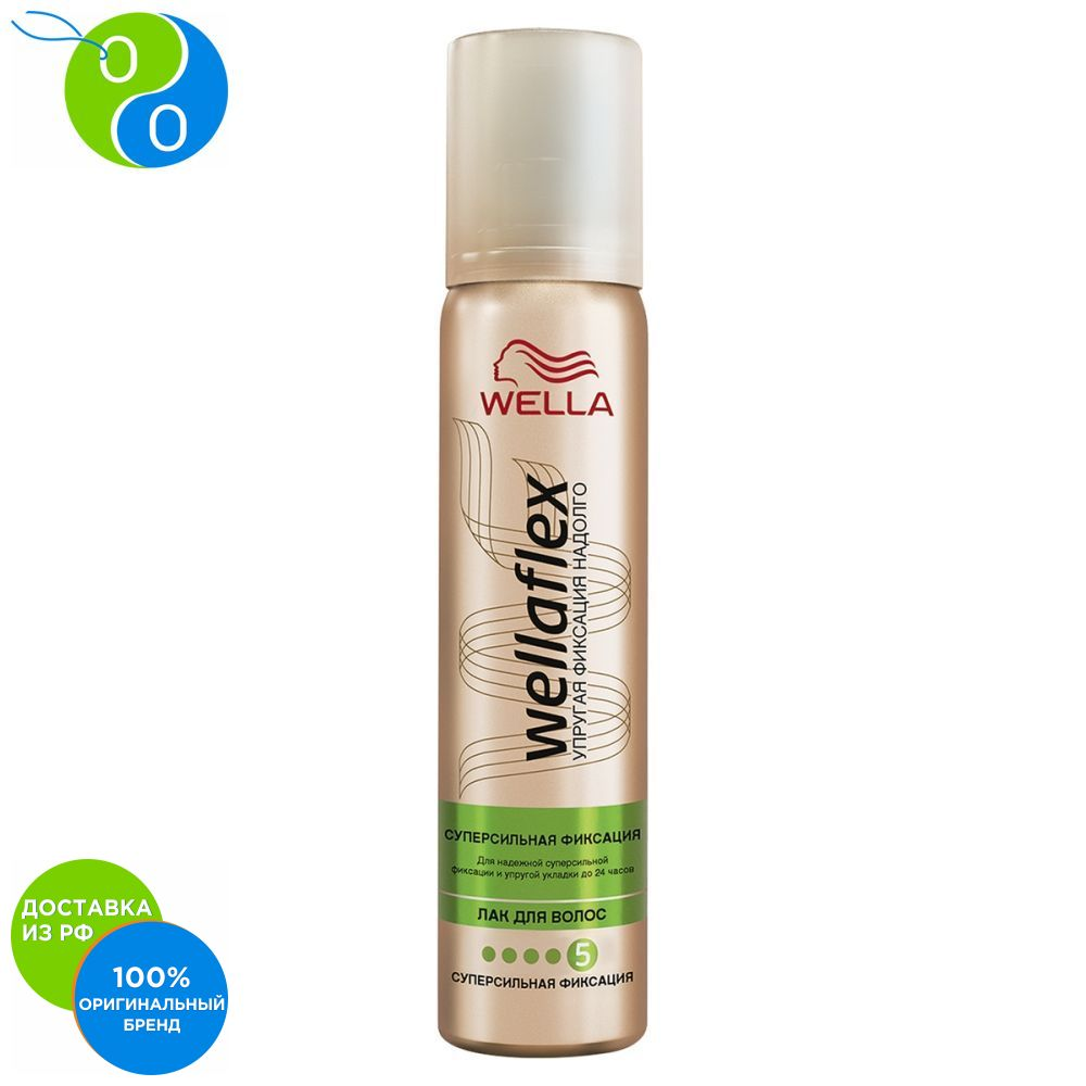 Hairspray WELLAFLEX superstrong fixing,Wella, Wela, Vela, Vella, Vella, Vela, Vela Vella, styling, professional paint, professional installation, for fixing varnish strong fixation, the best lacquer, varnish + hair pro wellaflex spray for hot laying normal fixation 150 ml wella wela vela vella vella val vela vella stacking professional installation hot blow a liquid for heat styling styling spray rapid laying laying a l