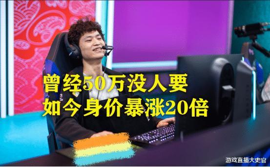 Huanfeng世界赛打出身价,曾经50万没人要,如今身价暴涨20倍插图