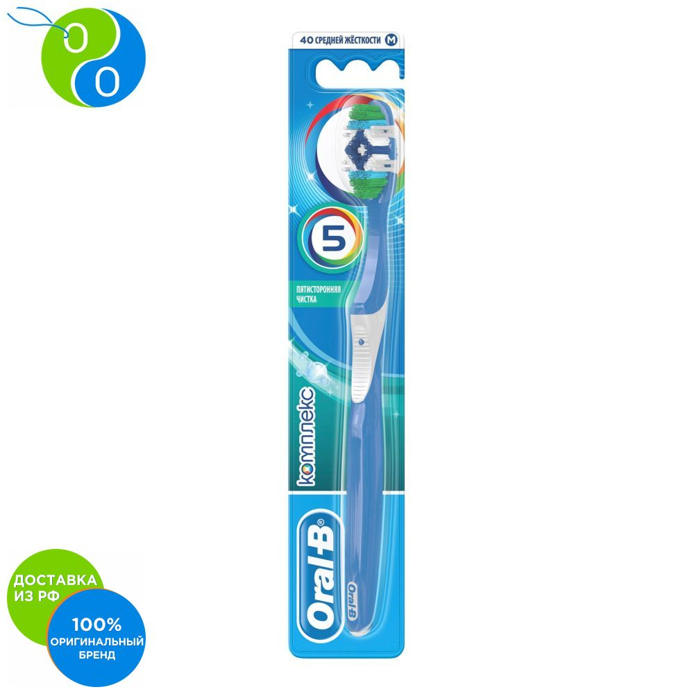 Toothbrush Oral-B complex is a five-sided cleaning of medium hardness,Oral B, Oral -B, OralB, OralB, OralB, yelling, Bi, oral b toothbrush, dental care, brush yelling b, a cleaning brush tongue, deep cleansing of the o brush five lines of meridian shaping the body massage brush brush scrapping thin leg to reduce weight thin body