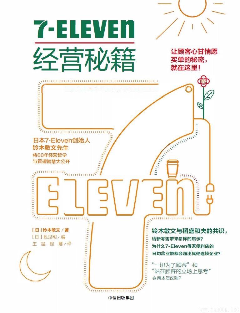 《7-Eleven经营秘籍》封面图片