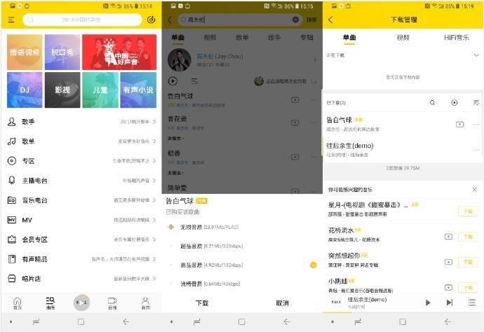 安卓酷我音乐V9.2.6.0豪华VIP去广告版