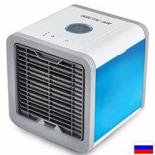 Мини кондиционер вентилятор увлажнитель очиститель воздуха Arctic Air, мобильный кондиционер, охлаждение