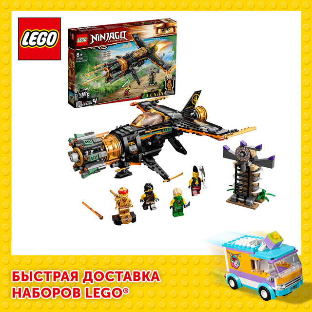 Конструктор LEGO NINJAGO 71736 Скорострельный истребитель Коула 1