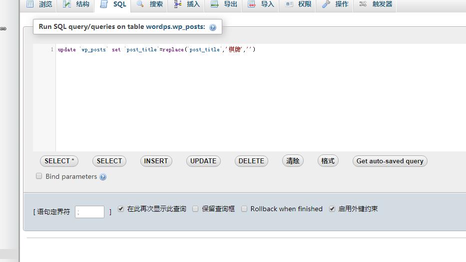 数据库sql语句批量操作修改敏感关键字