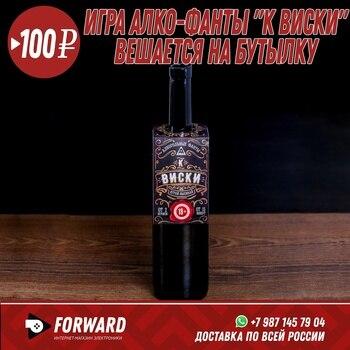 Игра алко-фанты К виски, вешается на бутылку Сувениры и подарки