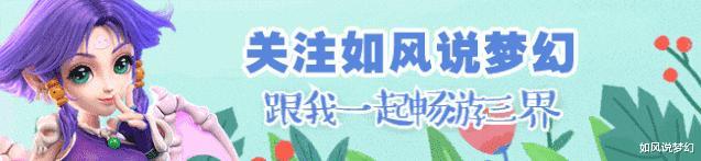 梦幻西游:姑苏城战队再起波澜,冰总卖装备,大唐老板直接卖号!插图