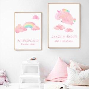 Image 2 - Allah Islamitische Wall Art Roze Rainbow Nursery Decor Meisjes Stijl Canvas Schilderij Posters Prints Foto Gift Interieur Home Decor