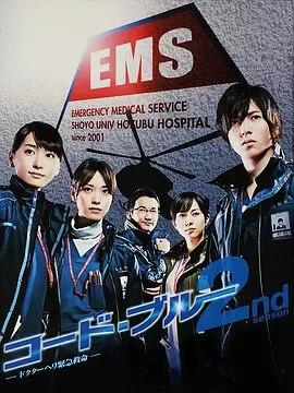 Code Blue-急救直升机第二季