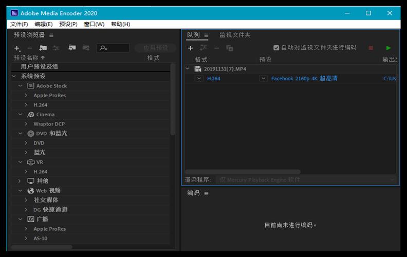 Adobe Media Encoder 2020 14.2.0 特别版