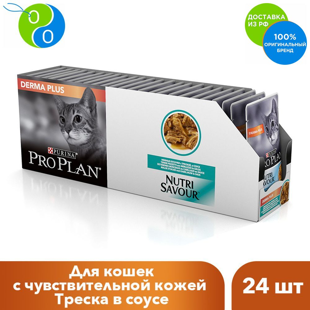 Set wet food Pro Plan Nutri Savour for adult cats with sensitive skin with cod in sauce, Spider, 85g x 24 pcs.,Pro Plan, Pro Plan Veterinary Diets, Purina, Pyrina, Adult, Adult cats Adult dogs for healthy development, недорого