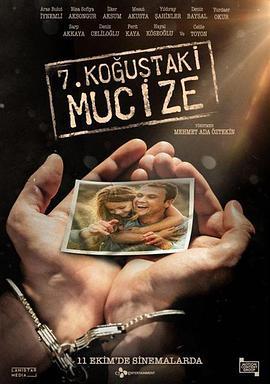 7号房的礼物土耳其版的海报