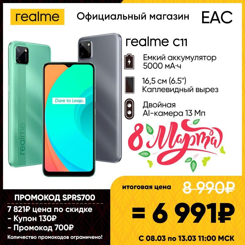 Смартфон realme C11 [Двойная AI-камера, Емкий аккумулятор 5000 мАч] [Ростест,Официальная гарантия]