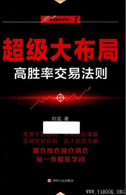 """《""""伏击股市""""系列之一:超级大布局——高胜率交易法则》扫描版[PDF]"""