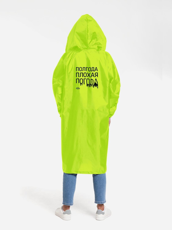Дождевик «Полгода плохая погода», неоново желтый, 71050.04, Соль, унисекс Дождевики    АлиЭкспресс