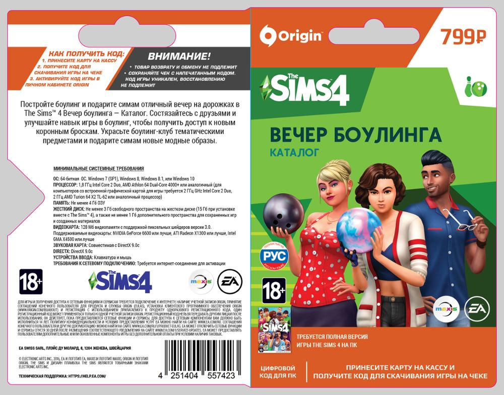 The Sims 4 Bowling night PC digital code
