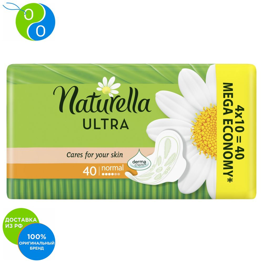 Фото - Women scented pads Naturella ULTRA Normal (with chamomile aroma) Quatro, 40 pcs.,sanitary napkin Naturella, sanitary napkins Naturella, feminine pads Naturella, feminine pads Naturella, sanitary napkin, sanitary napkin gel pads under the distal part of the foot gess soft step gel pads foot insoles comfortable shoes gessmarket