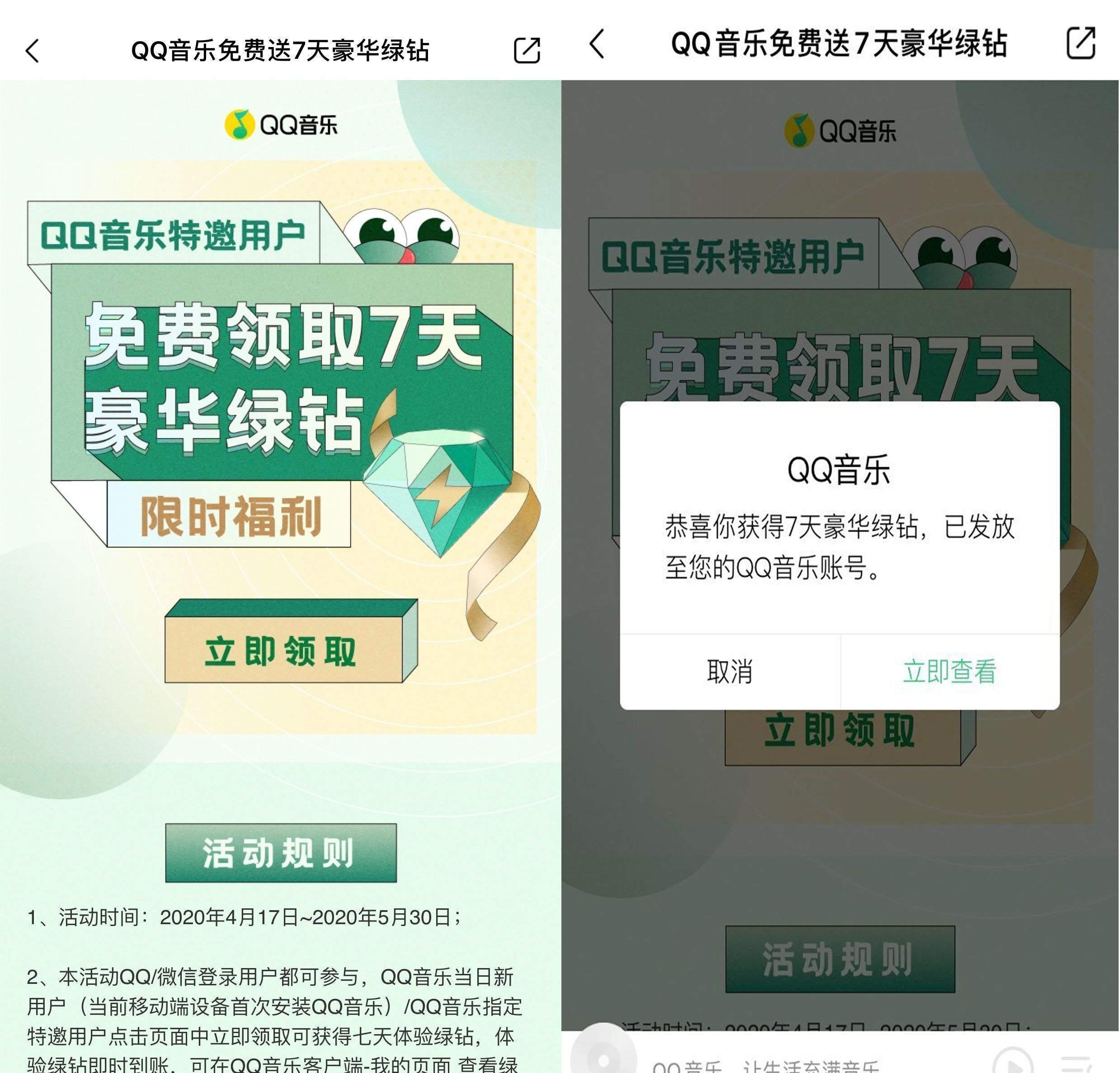 QQ音乐领10-31天豪华绿钻
