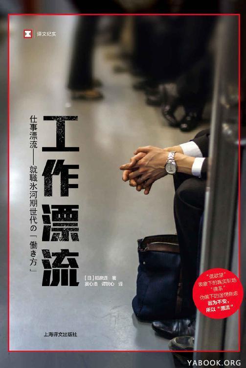 《工作漂流》(译文纪实)稻泉连(Inaizumi Ren)【文字版_PDF电子书_下载】