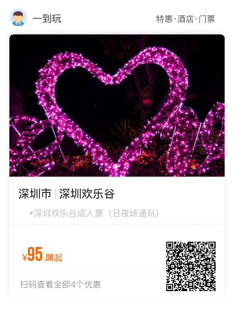 【广东深圳】深圳欢乐谷 日常票、活动票、优惠票