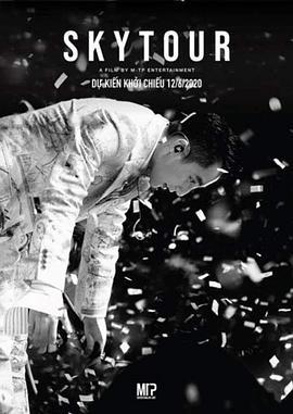 山松 M-TP:Sky 巡回演唱会的海报