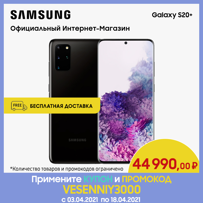 Смартфон Samsung Galaxy S20+ 128GB