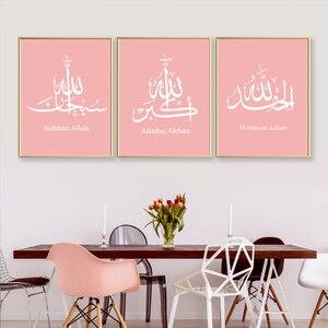 Image 2 - Мусульманский постер и печать на холсте, арабская настенная картина, каллиграфия для гостиной, украшение для дома