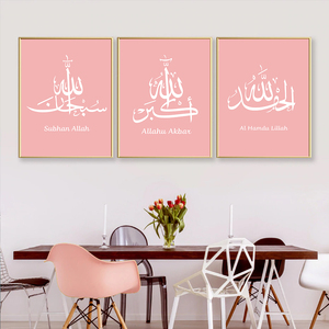 Image 2 - Islamic SubhanAllah Arabic Wall Art Canvas Paintings Muslim Poster and Print Calligraphy Picture for Living Room Home Decoration
