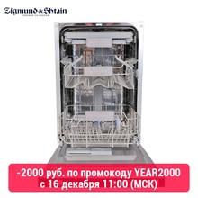 Посудомоечная машина Zigmund& Shtain DW129.4509X