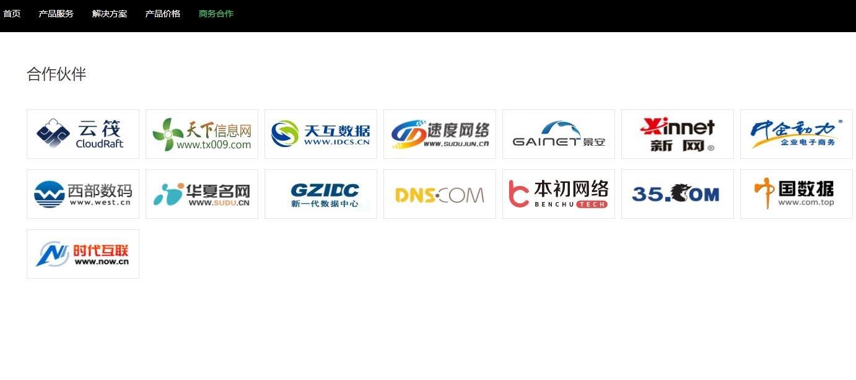 百度云加速CDN/CloudFlare CF钻石代理商 云筏科技 全局85折优惠-VPS SO