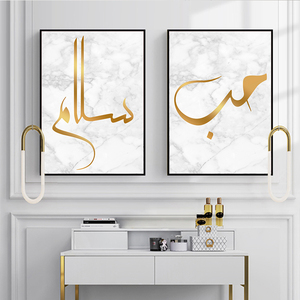 Image 4 - Islamic Calligraphy Love Peace Gold Muslim Marble Wall Art Canvas Painting Posters Prints Interior Living Room Home Decoration