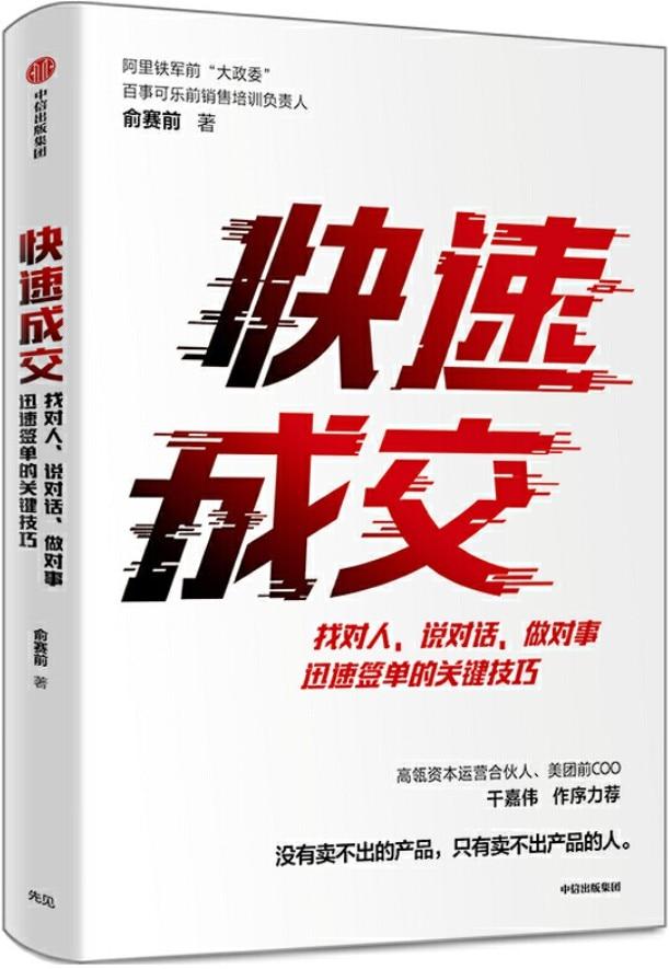 《快速成交》俞赛前【文字版_PDF电子书_下载】