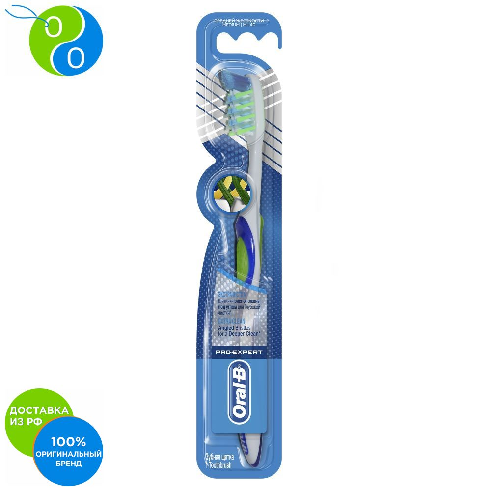 Toothbrush Oral-B Pro Expert Extra cleaning medium hardness,Oral B, Oral -B, OralB, OralB, OralB, yelling, Bi, oral b toothbrush, dental care, brush yelling b, a cleaning brush tongue, the oral brush, manual brush, too