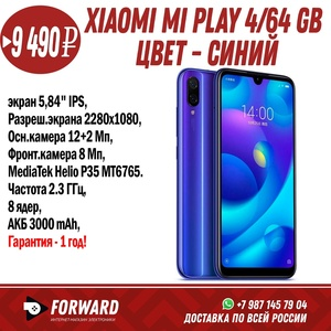 Xiaomi Mi Play (4Gb+64Gb) Blue Смартфоны в наличии