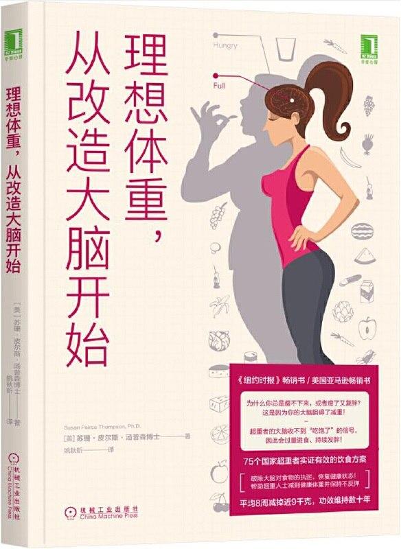 《理想体重,从改造大脑开始》封面图片