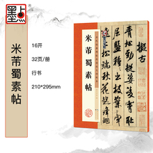 Book Chinese-Copybook Inscriptions Control Su-Tie Dynasties Modian-Stone Zoom From-Past