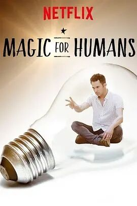 给人类的魔术第三季