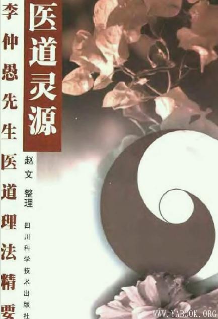 《医道灵源:李仲愚先生医道理法精要》封面图片