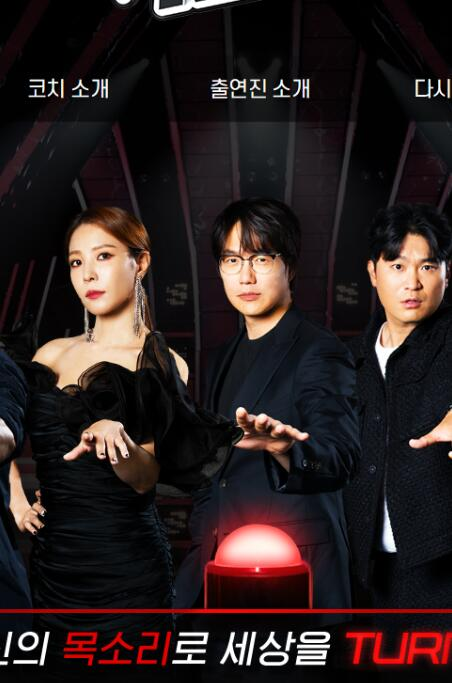 韩国好声音2020在线观看