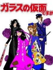 虽然是玻璃假面 THE MOVIE 女间谍之恋!紫玫瑰是危险的香味!?在线观看