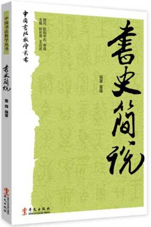 《书史简说》封面图片