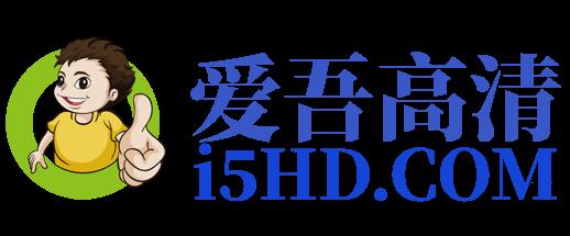 在线电影_高清电影_爱吾高清电影网