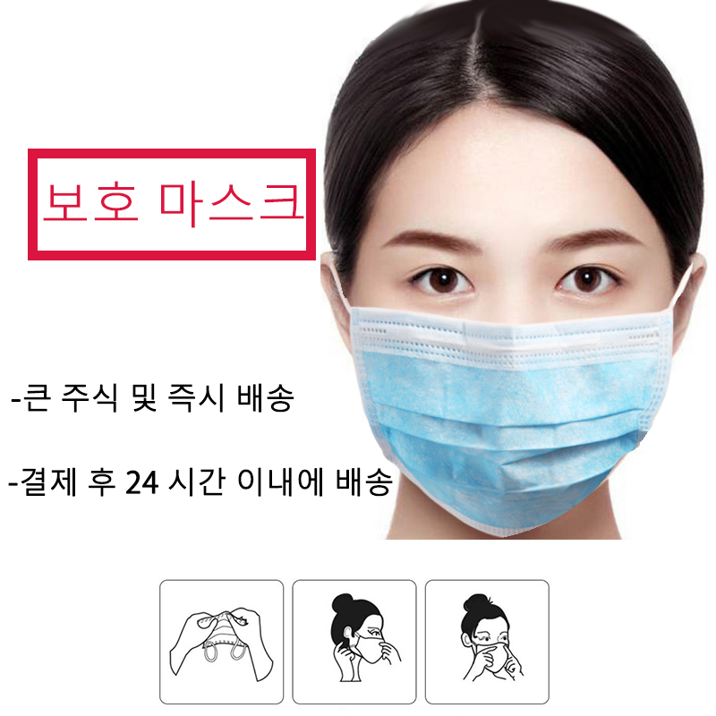 Fast Delivery 100 PCS 3 Layer Disposable Protective Mask  To Masks Dustproof  In Stock
