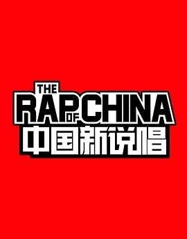 中国新说唱