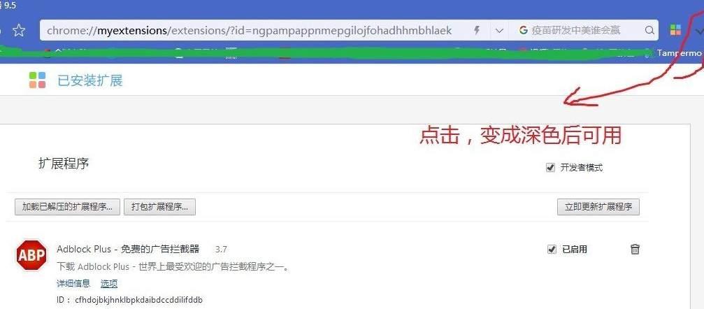 解除网站禁止复制的插件V1.26