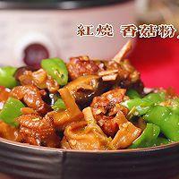 超级下饭菜红烧香菇粉皮鸡的做法图解1