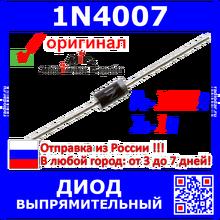 1N4007 выпрямительный диод - 1000 В, 1A, DO-41 - оригинал MIC