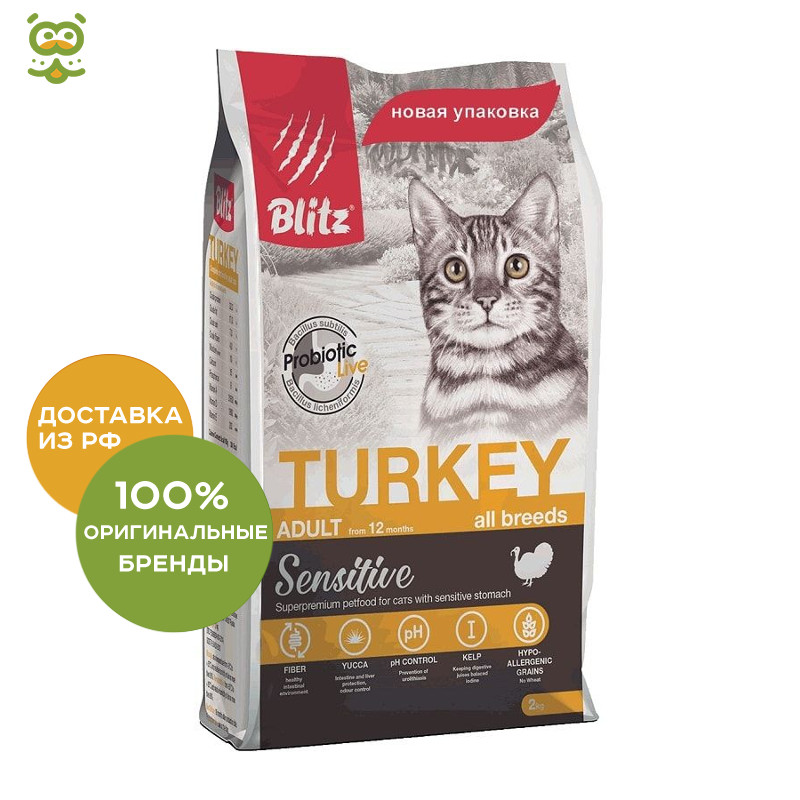 Blitz Adult Cats adult cats, Turkey, 2 kg. adult ish
