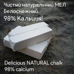 Натуральный Мел СССР, мел природный, белый, кусками, хрустит, мел для еды, мел пищевой. Герметичный пакет 280 г.