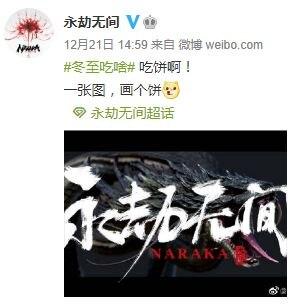 """《永劫无间》发布神秘爆料图 将来还有""""黑龙""""坐骑?"""